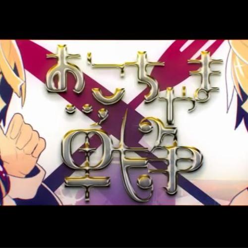 【UTAU】おこちゃま戦争 (Childish War)【Sans & Papyrus】