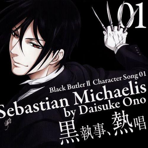 Sebastian Michaelis - Tsuki No Ame