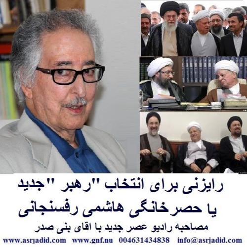 "Banisadr 94-09-27=رايزنی برای انتخاب "" رهبر"" جديد يا حصر خانگی رفسنجانی:مصاحبه با آقای بنی صدر"