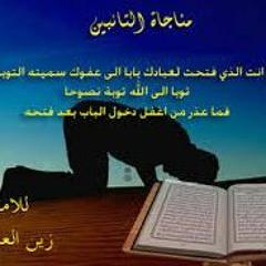 مناجاة التائبين - حاج مهدي سماواتي