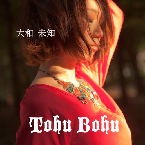 『Tohu Bohu』 とは混沌という意味のヘブライ語だそうです。
