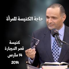 حاجة الكنيسة للمرأة - د. ماهر صموئيل