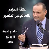 علاقة المؤمن بالعالم غير المنظور - د. ماهر صموئيل