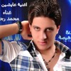 Download اغنية عايشين نعافر توزيع احمد هيصة Mp3
