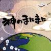 Download ~♪♫[FluffyFai singing]#2 神の まにまに(Kami no Manimani){Thai Version} Mp3