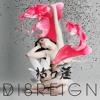 DISREIGN - 枯れ蓮 (DISHASU)