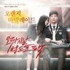 Lily M - 겁이 나 (I'm Afraid) OST Orange Marmalade Cover