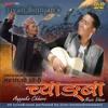 radio nepal surrya moktan sang antar barta didai aapako chhoro chyangba album