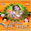 Mere Dil Mein Samaya