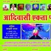 Adivasi Ekta Sansjrutik Sammelan 2016