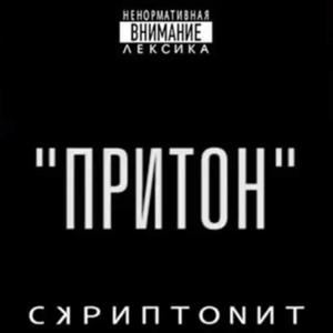 СКРИПТОНИТ ПРИТОН RUSSIAN TRAP СКАЧАТЬ БЕСПЛАТНО
