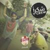 Oum Fakkar - قوم فكر (Prod. by MA) | Birell Campaign