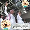 Download شيله شمر - سلام الله علی شمر  اداء ماجد الرسلاني #طرررب Mp3