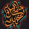Download ماهر زين يا نبي سلام عليك | Maher Zain Ya nabi Salam Alayka Mp3