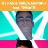 Dj Kan & Миша Марвин feat. Тимати – Ну что за дела?