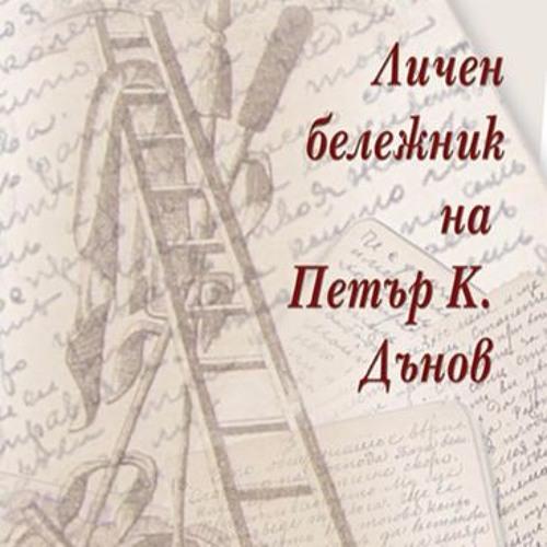 Личен бележник на Петър Константинов Дънов 1899г