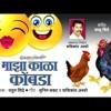 Majha Kala Kombda Bhari - DJ Swappy & DJ Roxe