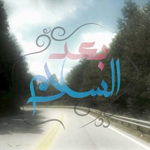 Baa'd El Salam | Osama Elhady Ft.Zahra | أسامة الهادي وزهرة - بعد السلام