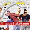 Download مهرجان نص مشكل | يا بحر يا | غناء : حلبسه وهيصه وبيشا وشاكوش Mp3