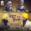 Khedan Diyan Umraan Dharmik Song- 2015 || Jagdev Singh Gaggri ||.mp3