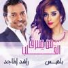 راشد الماجد و بلقيس - من يسرق القلب  - 2015