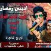 Download مهرجان اديني رمضان Mp3