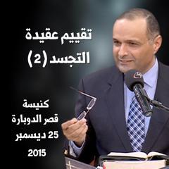 تقييم عقيدة التجسد (2) - د. ماهر صموئيل - كنيسة قصر الدوبارة