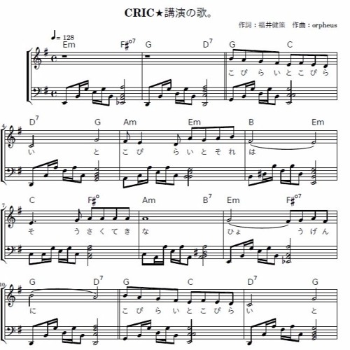 CRIC★講演の歌。