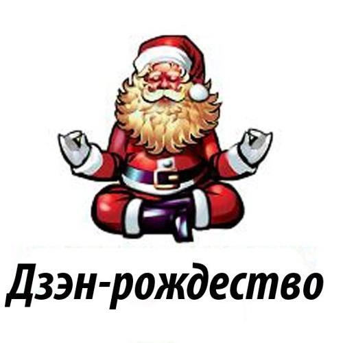 Дзэн-рождество