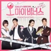 Kim Tae Woo & Ben – Darling U (Oh My Venus OST )