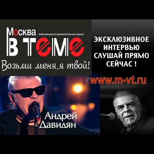 Андрей Давидян - Интервью (журнал Москва в теме, 26.12.2015, Jimmy Poy)