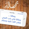 Download رسالة  في حب النبيّ:: الشيخ الدكتور محمد علي الملا :: الخميس 24-12-2015 Mp3