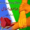 Jamat E Islami Tarana(islami pakistan)