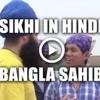 Indian Amazed By Sikhi @ Bangla Sahib (Hindi)
