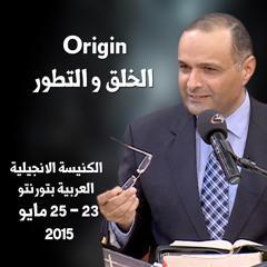 الخلق و التطور ( Origin ) - الدكتور ماهر صموئيل