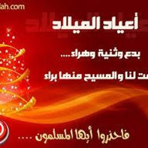حكم الاحتفال بالكريسماس