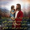تفسير سفر نشيد الأنشاد - الجزء الثامن