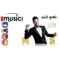 Cover mp3 محمد السالم - نعم انته (النس�