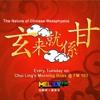 Episode 151 : 8 Mansions Feng Shui  (Part 6)