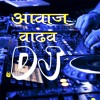 Aavaj Vadhav DJ Tula Tuzya Aaichi Shapath dj Nitesh