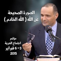 الصورة الصحيحة عن الله ( الله الخادم ) - د. ماهر صموئيل