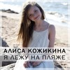 Alisa Kozhikina — I'm Lying on the Beach