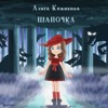 Alisa Kozhikina — Little Red Riding Hood