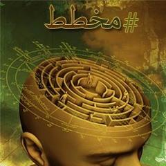 AL SHAF3Y - Mokhatat - مخطط [ PROD. BY AL SHAF3Y ]