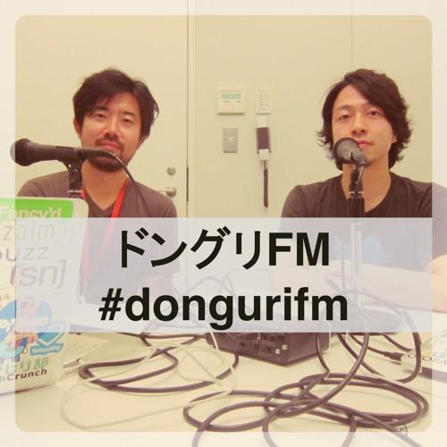 053 今年最後の配信。1年間 #dongurifm を聞いてくださってありがとうございました!