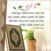 Download شريف@   خطبة  جمعه عن فضل كتاب الله @ Mp3