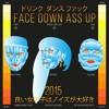 Face Down Ass Up Mix - Sweet Drinkz b2b Ms Von Disko