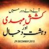 Cover Mp3 Anay Walay Daur Mein Kashish-e-Mehdi aur Dehshat-e-Dajjal - Younus AlGohar