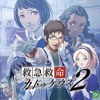 Download Trauma Center Under the Knife 2 - Confronting the Menace Mp3