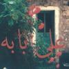 MashrouLeila - Ala Babo - مشروع ليلي - علي بابه - كلمات عتيقه mp3